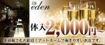 club eden(エデン)【公式求人情報】 バナー