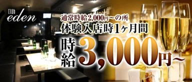 club eden(エデン)【公式求人情報】(殿町キャバクラ)の求人・バイト・体験入店情報