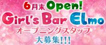 Girls Bar Elmo(ガールズバーエルモ)【公式求人情報】 バナー