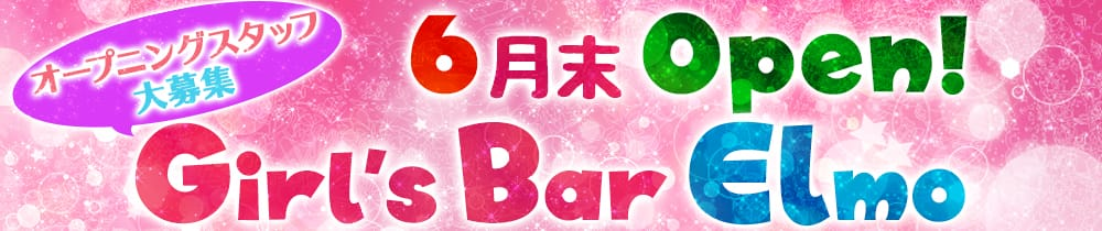 Girls Bar Elmo(ガールズバーエルモ) TOP画像