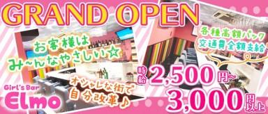 コンセプトcafe&bar エルモ【公式求人情報】(赤坂ガールズバー)の求人・バイト・体験入店情報