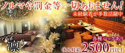 club 凛(りん)【公式求人情報】(池袋クラブ)の求人・バイト・体験入店情報
