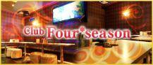 Club Four season(フォーシーズン)【公式求人情報】 バナー