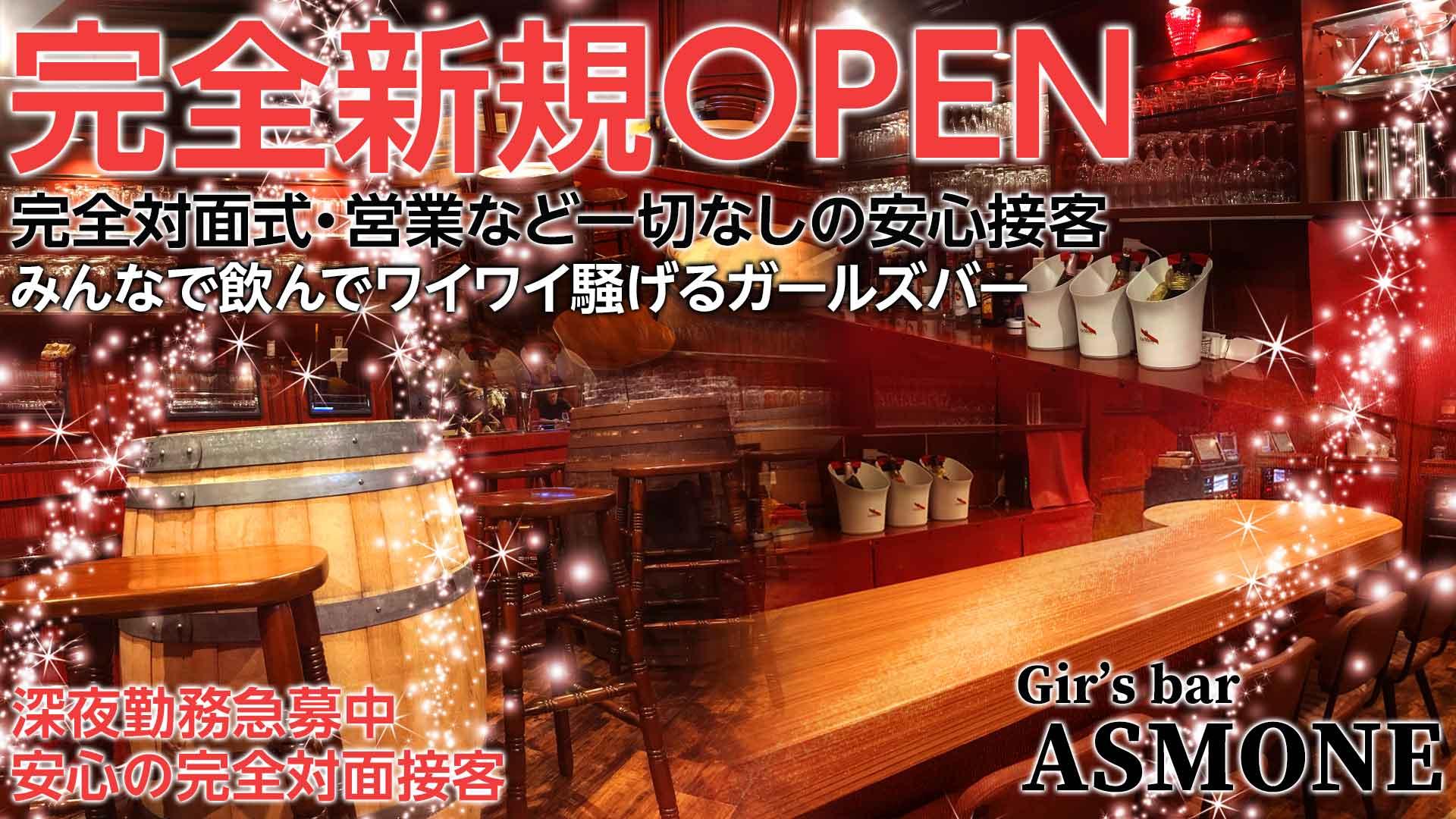 ASMONE(アスモネ) 上野ガールズバー TOP画像