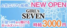 GIRL's SEVEN(ガールズセブン)【公式求人情報】 バナー