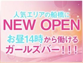 GIRL's SEVEN(ガールズセブン) 船橋ガールズバー SHOP GALLERY 1