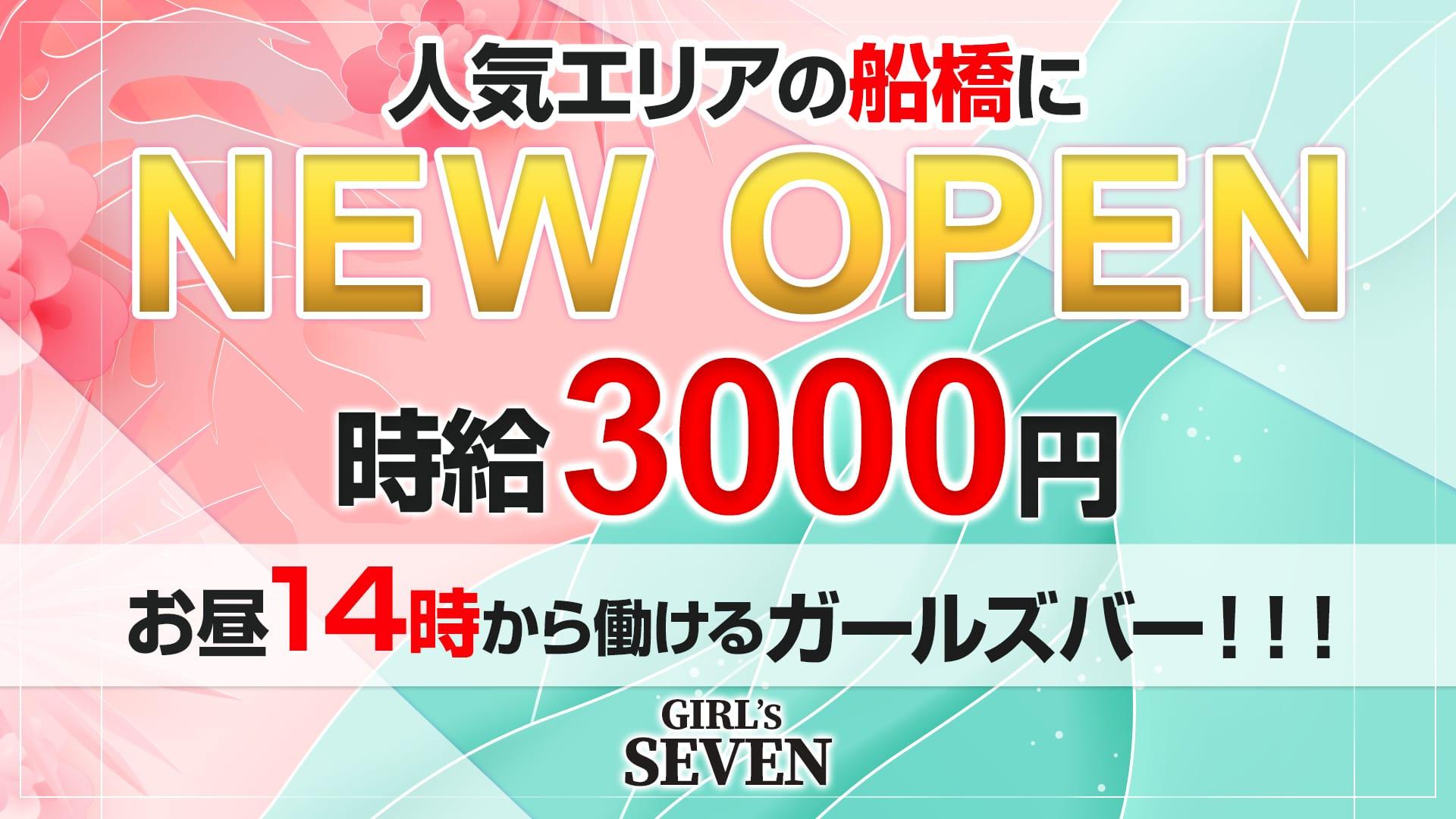 GIRL's SEVEN(ガールズセブン) 船橋ガールズバー TOP画像
