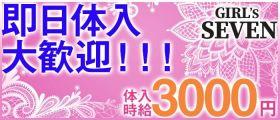 GIRL's SEVEN(ガールズセブン) 即日体入募集バナー