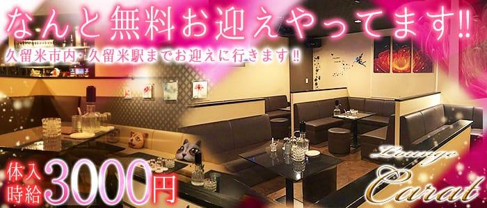 Lounge Carat(カラット) 久留米ラウンジ バナー