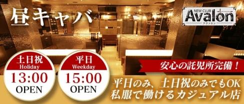 【昼キャバ】club  Avalon(アヴァロン)【公式求人情報】(栄昼キャバ・朝キャバ)の求人・バイト・体験入店情報