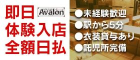 club  Avalon(アヴァロン) 即日体入募集バナー