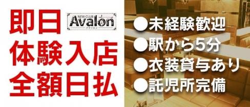 club  Avalon(アヴァロン)【公式求人情報】(栄昼キャバ・朝キャバ)の求人・バイト・体験入店情報