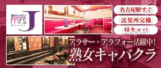 ミセスJ名駅【公式求人情報】