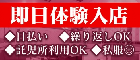 ミセスJ名駅【公式求人情報】(名古屋昼キャバ・朝キャバ)の求人・バイト・体験入店情報