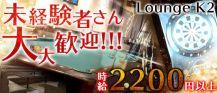Lounge K2(ケーツー)【公式求人情報】 バナー