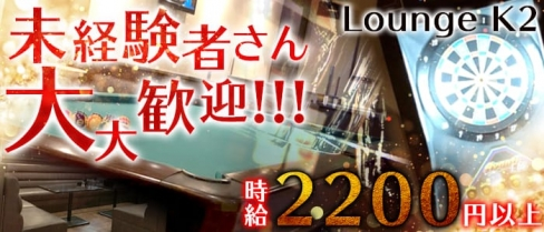 Lounge K2(ケーツー)【公式求人情報】(久留米ラウンジ)の求人・バイト・体験入店情報