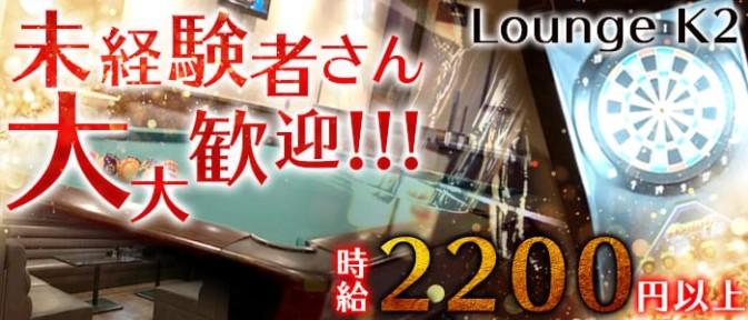 Lounge K2(ケーツー)【公式求人情報】