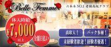 Bell Femme(ベルフェーム)【公式求人情報】 バナー