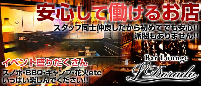 L'dorad~エルドラッド~【公式求人・体入情報】 町田ガールズバー バナー