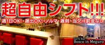 Girl's Bar Bosco in Meguro(ボスコインメグロ)【公式求人情報】 バナー