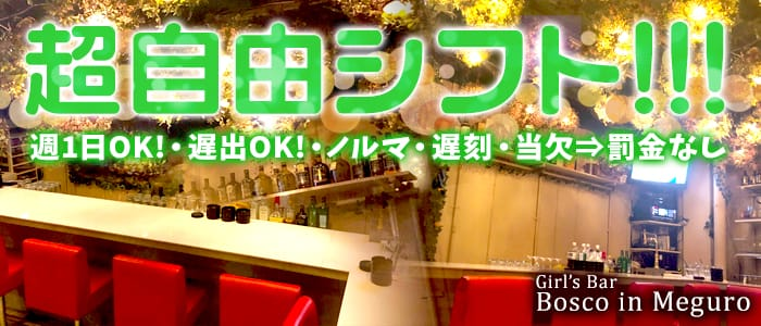 Girl's Bar Bosco in Meguro(ボスコインメグロ) バナー