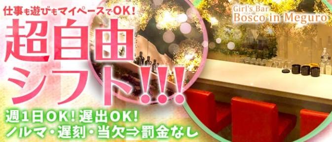 Girl's Bar Bosco in Meguro(ボスコインメグロ)【公式求人情報】