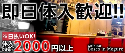 Girl's Bar Bosco in Meguro(ボスコインメグロ)【公式求人情報】(恵比寿ガールズバー)の求人・バイト・体験入店情報