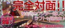Girl's Bar VERDE(ベルデ)【公式求人情報】 バナー