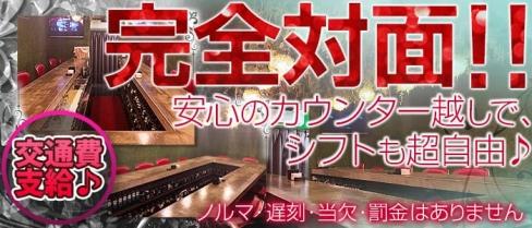 Girl's Bar VERDE(ベルデ)【公式求人情報】(恵比寿ガールズバー)の求人・バイト・体験入店情報
