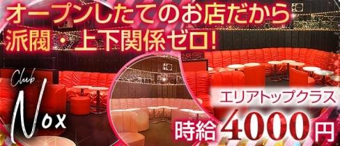 club Nox(ノックス)【公式求人情報】