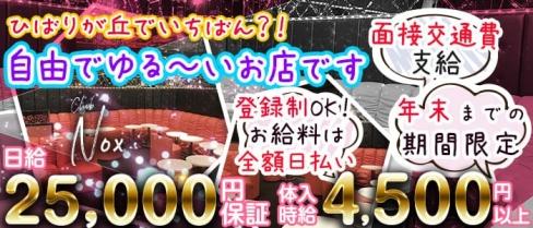 club Nox(ノックス)【公式求人情報】(池袋キャバクラ)の求人・バイト・体験入店情報