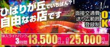 club Nox(ノックス)【公式求人情報】 バナー