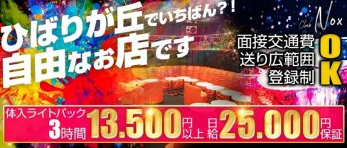 club Nox(ノックス)【公式求人情報】(池袋キャバクラ)の求人・体験入店情報