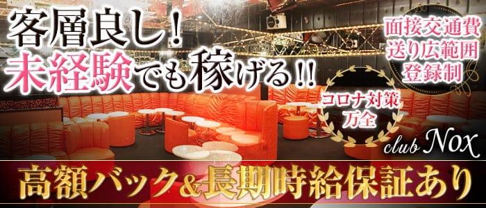 【ひばりヶ丘】club Nox(ノックス)【公式求人・体入情報】 バナー