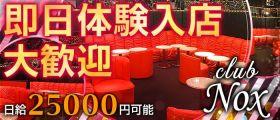 【ひばりヶ丘】club Nox(ノックス)【公式求人・体入情報】 池袋キャバクラ 即日体入募集バナー