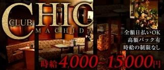 CLUB CHIC~クラブシック~