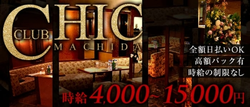 CLUB CHIC~クラブシック~(町田クラブ)の求人・バイト・体験入店情報