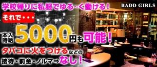 BADD GIRLS(バッドガールズ)銀座店【公式求人情報】