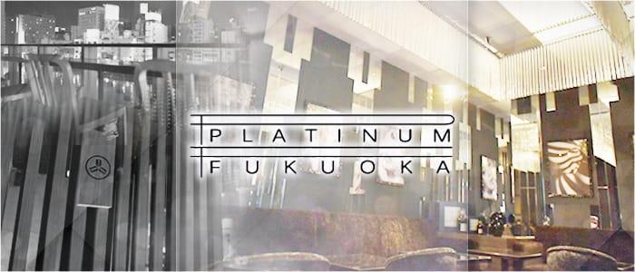 PLATINUM FUKUOKA(プラチナフクオカ) 中洲クラブ バナー