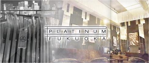 PLATINUM FUKUOKA(プラチナフクオカ)【公式求人情報】(中洲クラブ)の求人・バイト・体験入店情報
