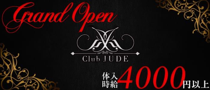 Club JUDE(ジュード) 練馬キャバクラ バナー
