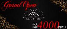 Club JUDE(ジュード)【公式求人情報】 バナー