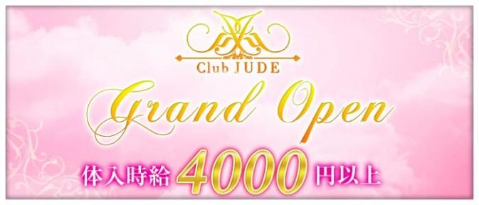 Club JUDE(ジュード)【公式求人情報】