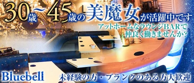 美魔女カラオケBAR Bluebell(ブルーベル)【公式求人情報】