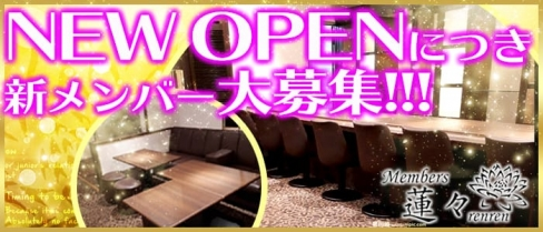 Member's 蓮々(れんれん)【公式求人情報】(中洲スナック)の求人・バイト・体験入店情報