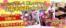 Member's 蓮々(れんれん)【公式求人情報】 バナー