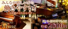 Piano Bar Muse(ミューズ)【公式求人情報】 バナー