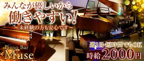 Piano Bar Muse(ミューズ)【公式求人情報】(流川スナック)の求人・バイト・体験入店情報