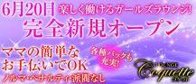コケット【公式求人情報】 バナー