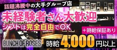 Bunch of Roses(バンチオブローゼス)岐阜(岐阜キャバクラ)の求人・バイト・体験入店情報